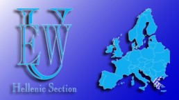 EUW Hellas - Ευρωπαΐκή Ένωση Γυναικών - Ελληνικό Τμήμα